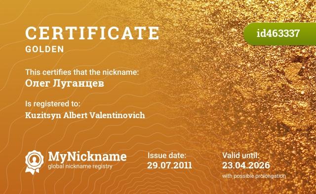 Certificate for nickname Олег Луганцев is registered to: http://my.mail.ru/mail/oleg_lugancev/