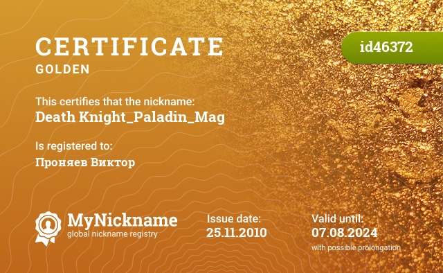 Certificate for nickname Death Knight_Paladin_Mag is registered to: Проняев Виктор