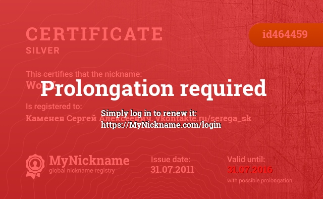 Certificate for nickname WoSK is registered to: Каменев Сергей Алексеевич. vkontakte.ru/serega_sk