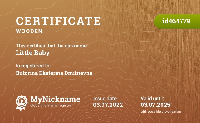 Certificate for nickname Little Baby is registered to: Лоwади