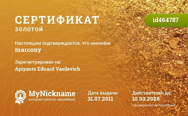 Сертификат на никнейм marcony, зарегистрирован на Apiyants Eduard Vasilevich