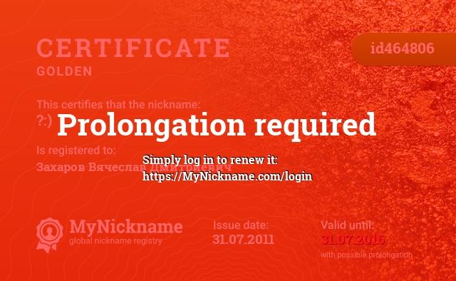 Certificate for nickname ?:) is registered to: Захаров Вячеслав Дмитриевич
