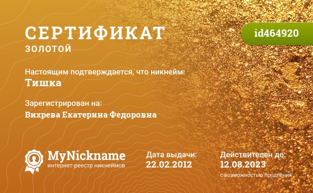 Сертификат на никнейм Тишка, зарегистрирован на Вихрева Екатерина Федоровна
