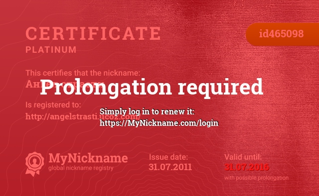 Certificate for nickname Ангел страсти is registered to: http://angelstrasti.ucoz.com/