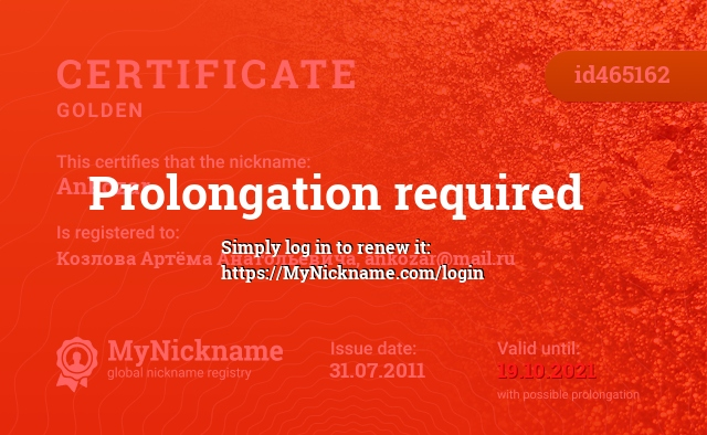 Certificate for nickname Ankozar is registered to: Козлова Артёма Анатольевича, ankozar@mail.ru