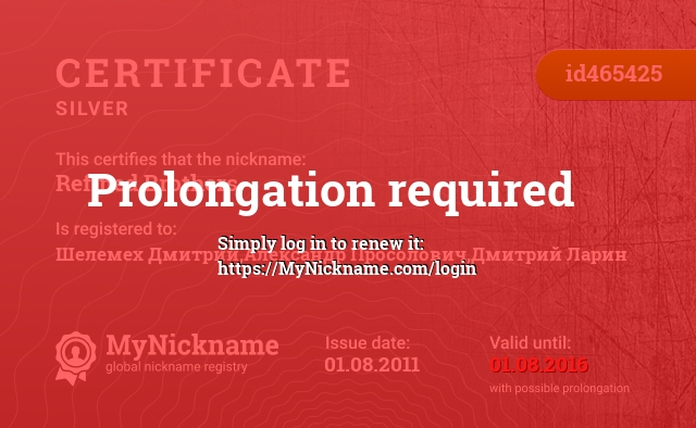 Certificate for nickname Refined Brothers is registered to: Шелемех Дмитрий,Aлександр Просолович,Дмитрий Ларин