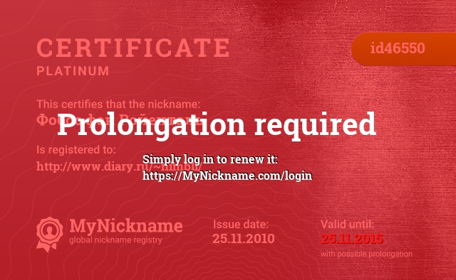 Certificate for nickname Фобос фон Ройенталь is registered to: http://www.diary.ru/~nimbll/