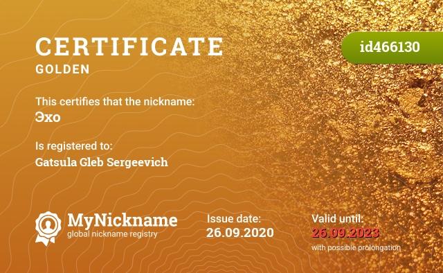 Certificate for nickname Эхо is registered to: Гацула Глеба Сергеевича