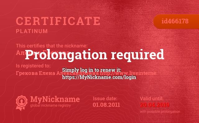 Certificate for nickname Алёнка Грекова is registered to: Грекова Елена Александровна http://www.liveinterne