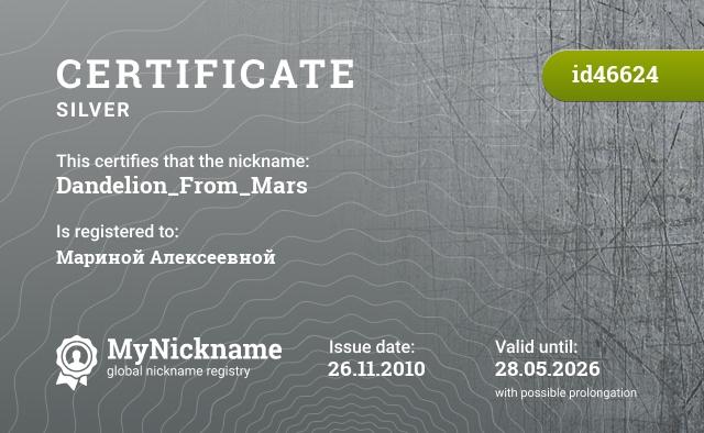 Certificate for nickname Dandelion_From_Mars is registered to: Мариной Алексеевной