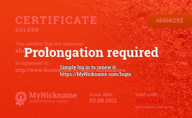 Certificate for nickname shopmaniya is registered to: http://www.liveinternet.ru/users/shopmaniya