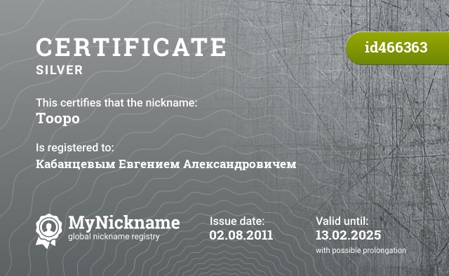 Certificate for nickname Тооро is registered to: Кабанцевым Евгением Александровичем