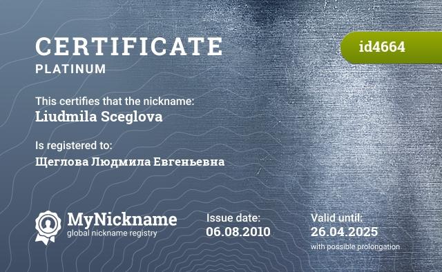 Certificate for nickname Liudmila Sceglova is registered to: Щеглова Людмила Евгеньевна
