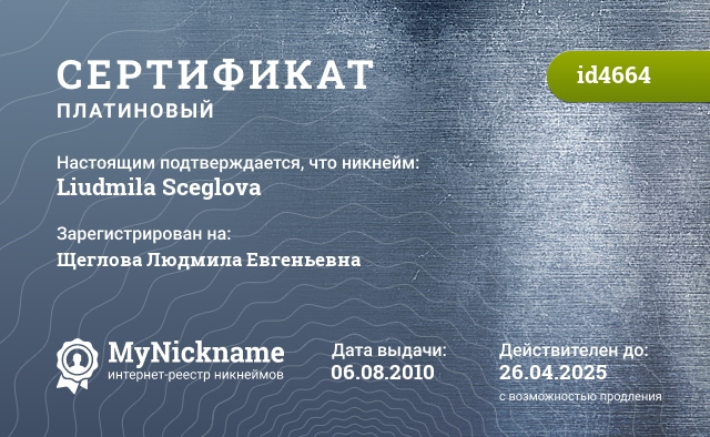 Certificate for nickname Liudmila Sceglova is registered to: Щеглова Людмила Евгеньевна