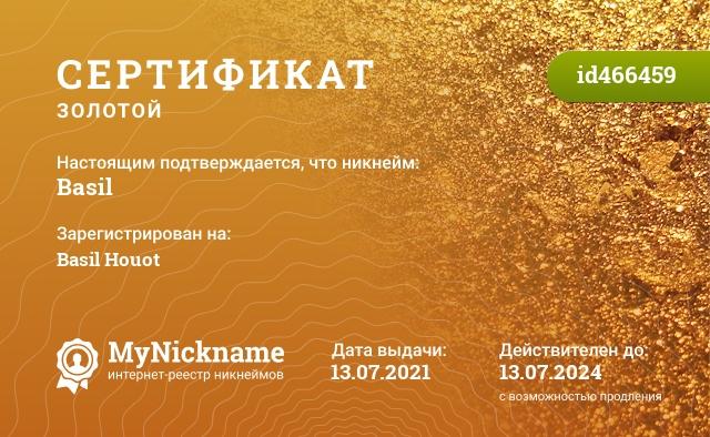 Сертификат на никнейм Basil, зарегистрирован на Польской Василий