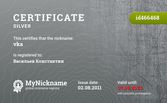 Certificate for nickname vka is registered to: Васильев Константин