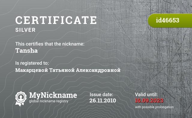 Certificate for nickname Tansha is registered to: Макарцевой Татьяной Александровной