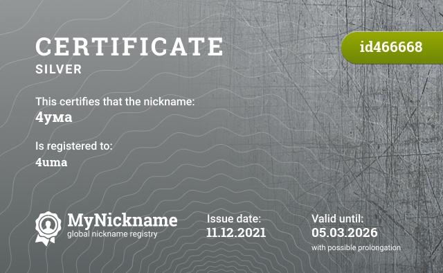 Certificate for nickname 4ума is registered to: Валерия Вольнова