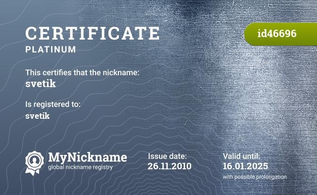 Certificate for nickname svetik is registered to: svetik