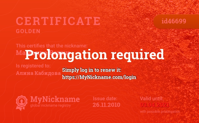 Certificate for nickname Мамочка Ветки is registered to: Алина Кабидова