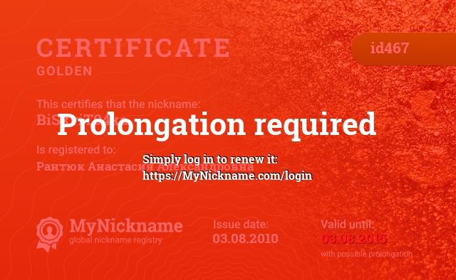 Certificate for nickname BiSkviT04ka is registered to: Рантюк Анастасия Александровна
