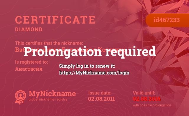 Certificate for nickname Взбалмошная Беленькая Кошечка is registered to: Анастасия