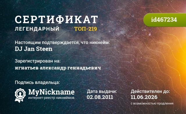Сертификат на никнейм DJ Jan Steen, зарегистрирован на игнатьев александр геннадьевич