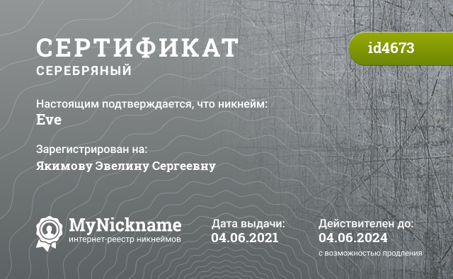 Certificate for nickname Eve is registered to: https://vk.com/egorov__slava