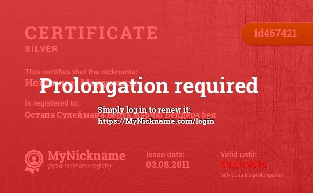 Certificate for nickname Иоканаан Марусидзе is registered to: Остапа Сулеймана Берта Марию Бендера бея
