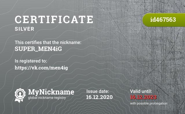 Certificate for nickname SUPER_MEN4iG is registered to: Кувардин Кузьма Михайлович