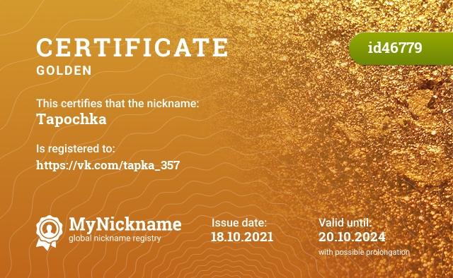 Certificate for nickname Tapochka is registered to: Потапковой Еленой