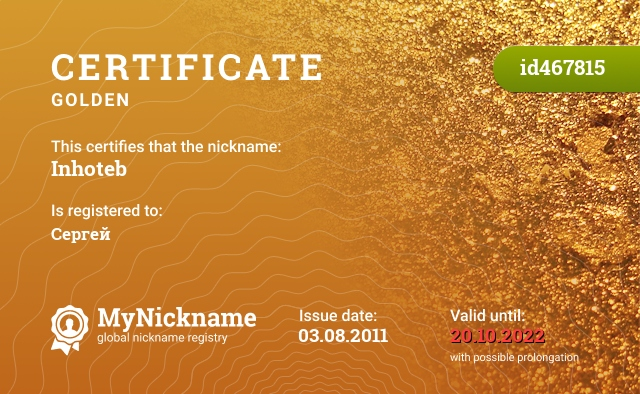 Certificate for nickname Inhoteb is registered to: Сергей