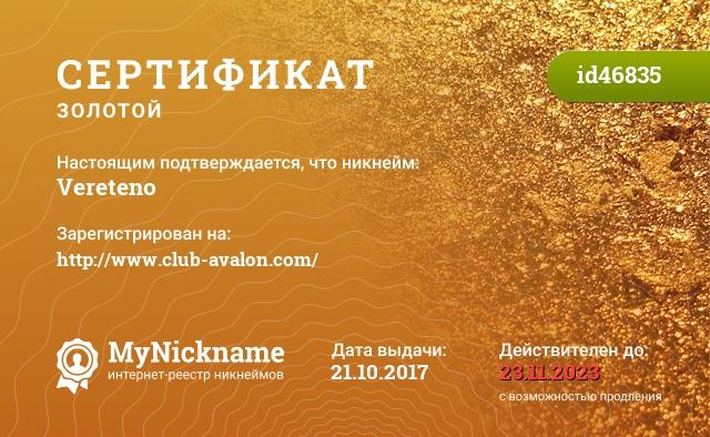 Сертификат на никнейм Vereteno, зарегистрирован на http://www.club-avalon.com/