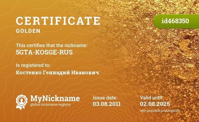 Certificate for nickname 5GTA-KOSGE-RUS is registered to: Костенко Геннадий Иванович