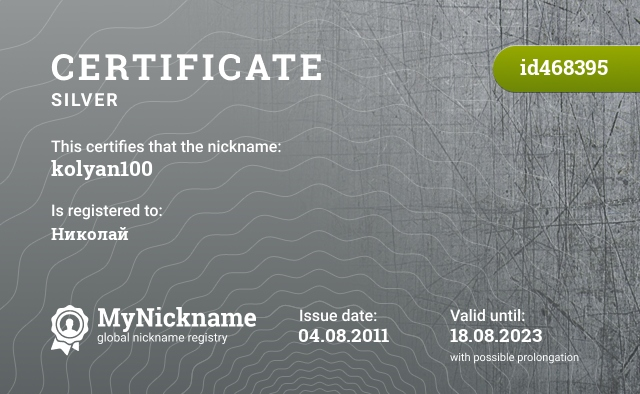 Certificate for nickname kolyan100 is registered to: Николай