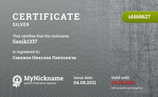 Certificate for nickname Sanik1337 is registered to: Саввина Николая Павловича