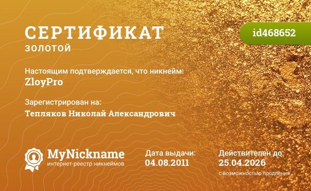 Сертификат на никнейм ZloyPro, зарегистрирован на Тепляков Николай Александрович