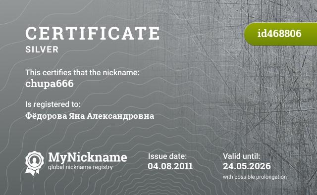 Certificate for nickname chupa666 is registered to: Фёдорова Яна Александровна