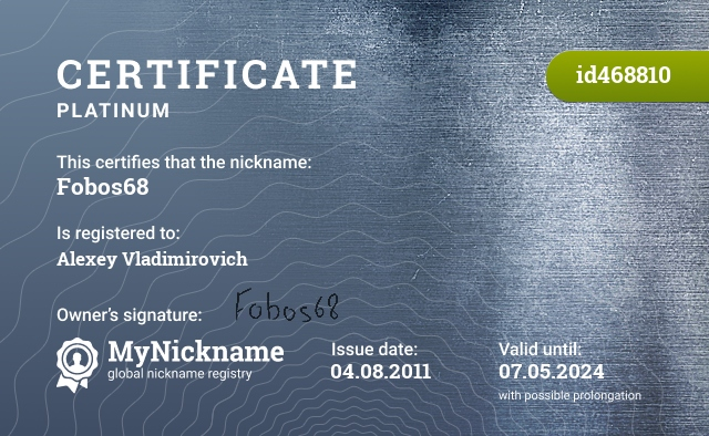 Certificate for nickname Fobos68 is registered to: Алексей Владимирович