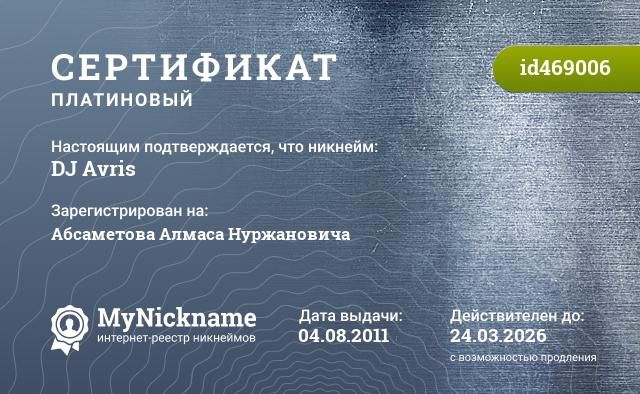 Сертификат на никнейм DJ Avris, зарегистрирован на Абсаметова Алмаса Нуржановича