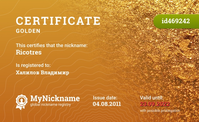 Certificate for nickname Ricotres is registered to: Халилов Владимир