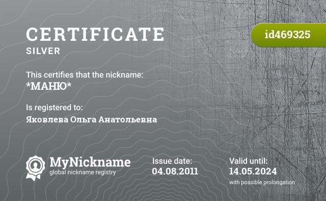 Certificate for nickname *МАНЮ* is registered to: Яковлева Ольга Анатольевна