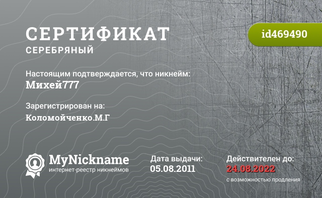 Сертификат на никнейм Михей777, зарегистрирован на Коломойченко.М.Г