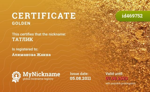 Certificate for nickname ТАТЛИК is registered to: Алиманова Жанна