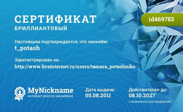 Сертификат на никнейм t_potash, зарегистрирован на http://www.liveinternet.ru/users/tamara_potashniko