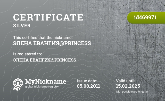 Certificate for nickname ЭЛЕНА ЕВАНГИЯ@PRINCESS is registered to: ЭЛЕНА ЕВАНГИЯ@PRINCESS