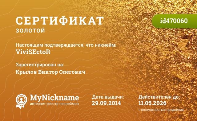 Сертификат на никнейм ViviSEctoR, зарегистрирован на Крылов Виктор Олегович