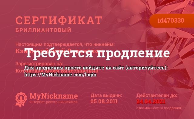 Сертификат на никнейм Кэналлийский Воронёнок, зарегистрирован на Котовская Майя Вячеславовна
