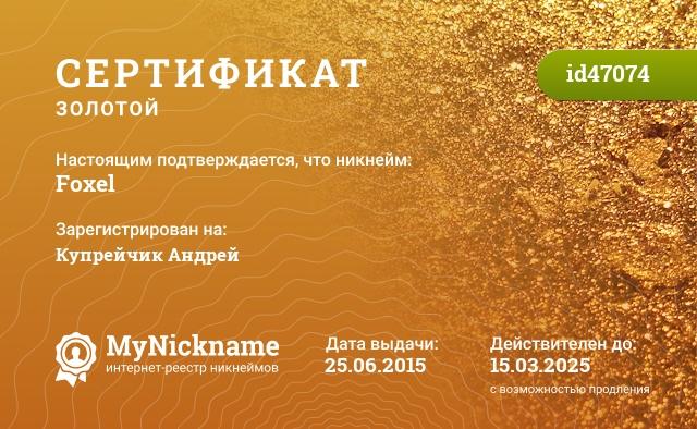 Сертификат на никнейм Foxel, зарегистрирован на Купрейчик Андрей