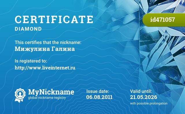 Сертификат на никнейм Мижулина Галина, зарегистрирован на http://www.liveinternet.ru